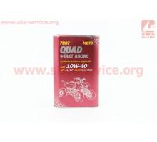 Масло 4T 10W-40 - полусинтетическое для квадроциклов &q...
